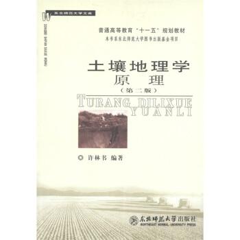 """普通高等教育""""十一五""""规划教材:土壤地理学原理 试读"""