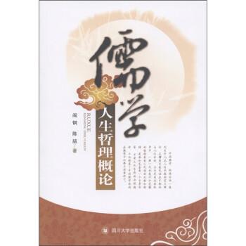 儒学人生哲理概论 PDF版下载