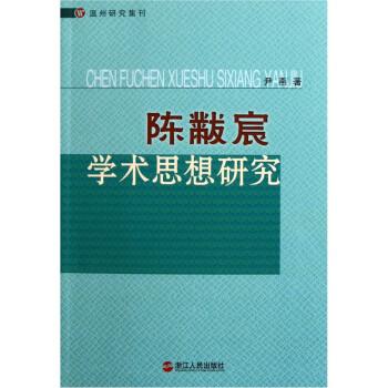 陈列黻宸学术思想研究 下载