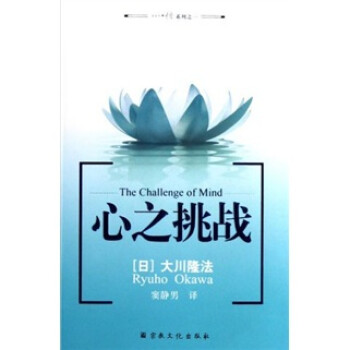 心悟系列:心之挑战  [The Challenge of Mind] PDF版
