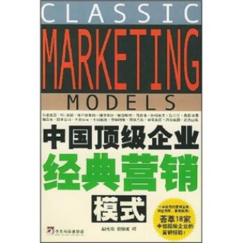 中国顶级企业经典营销模式  [Classic Marketing Models] 试读