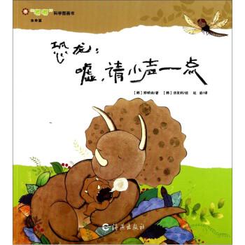 """""""嘟嘟""""科学图画书·生命篇·恐龙:嘘,请小声一点! [3-6岁] 下载"""