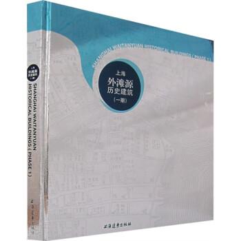 上海外滩源历史建筑 PDF版下载