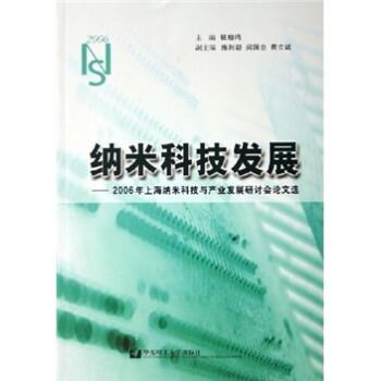 纳米科技发展:2006年上海纳米科技论文集 在线阅读