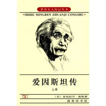 爱因斯坦传 在线下载