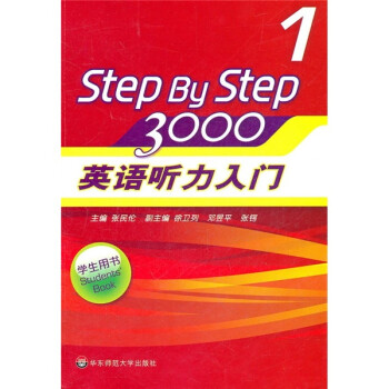 英语听力入门3000 电子版下载