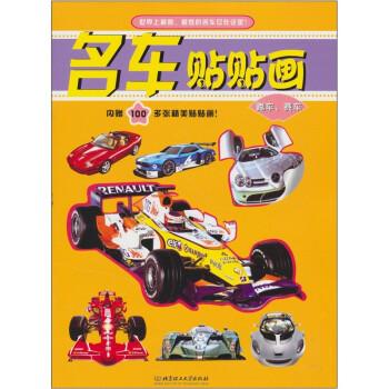名车贴贴画:跑车、赛车 [3-6岁] 电子书