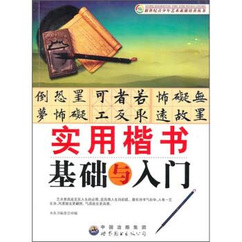 实用楷书基础与入门 PDF版