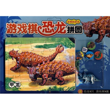游戏棋恐龙拼图 [3-6岁] 试读