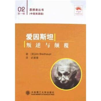 爱因斯坦:叛逆与颠覆 在线阅读