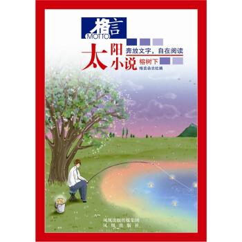 格言·阳光小说4:榕树下 电子书下载