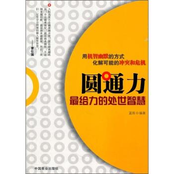 圆通力:最给力的处事智慧 电子书下载
