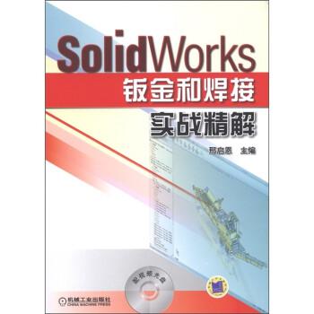 SolidWorks钣金和焊接实战精解 下载