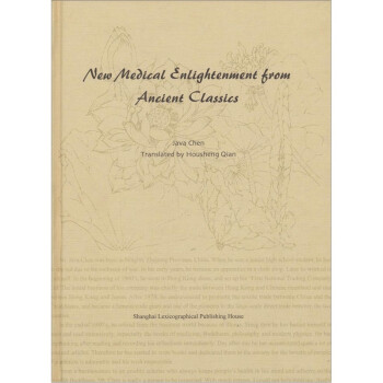 古经今悟  [New Medical Enlightenment from Ancient Classics] 在线阅读