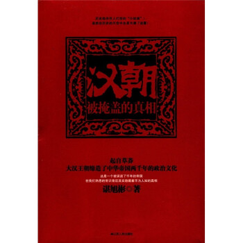 汉朝:被掩盖的真相 PDF电子版