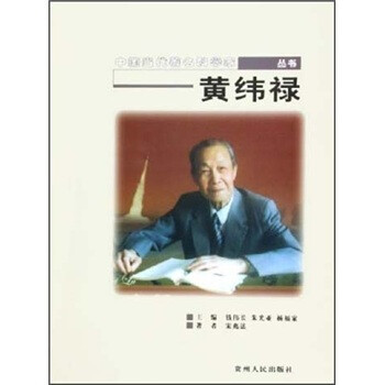 中国当代著名科学家丛书:黄纬禄 电子版下载