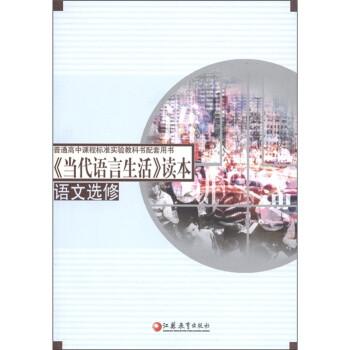 普通高中课程标准实验教科书配套用书:《当代语言生活》读本 在线下载