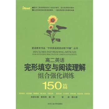 完形填空与阅读理解组合强化训练150篇:高2英语  [150Closes and Reading Articles for Intensive Practice of Garde 11Students