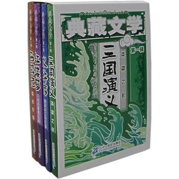 典藏文学 试读