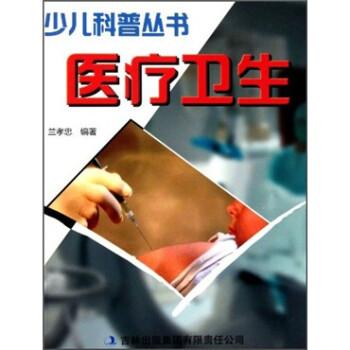 少儿科普丛书:医疗卫生 [7-10岁] PDF电子版