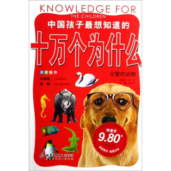 中国孩子最想知道的十万个为什么:可爱的动物 [7-10岁] 在线阅读