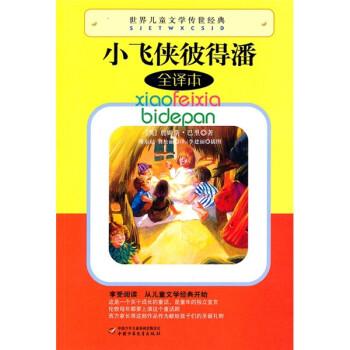世界儿童文学传世经典-小飞侠彼得潘 [9-14岁] PDF版下载