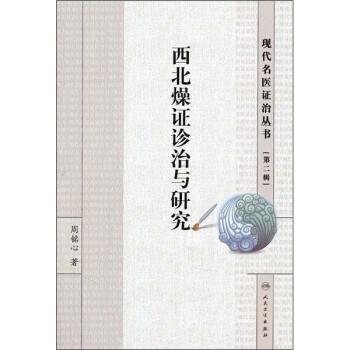 现代名医证治丛书(第二辑)·西北燥证诊治与研究 PDF版