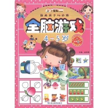 提高孩子IQ必做:全脑游戏 [4-5岁] 电子书下载