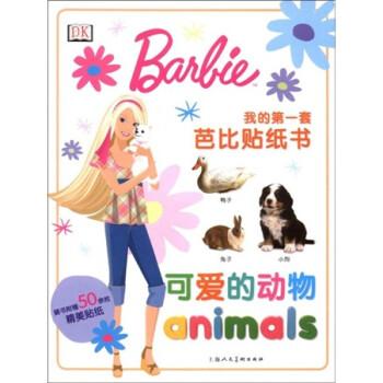 我的第一套芭比贴纸书:可爱的动物 [3-6岁] 在线阅读