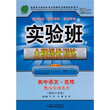 实验班全程提优训练:高中语文·选修 电子书