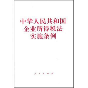 《中华人民共和国企业所得税法实施条例》