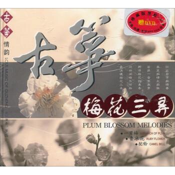 古筝情韵梅花三弄(cd)