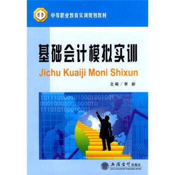 中等职业教育实训规划教材:基础会计模拟实训 PDF电子版