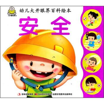 幼儿大开眼界百科绘本:安全 [3-6岁] 电子版