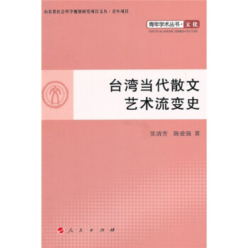 台湾当代散文艺术流变史 PDF版下载