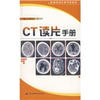 CT读片手册 在线下载