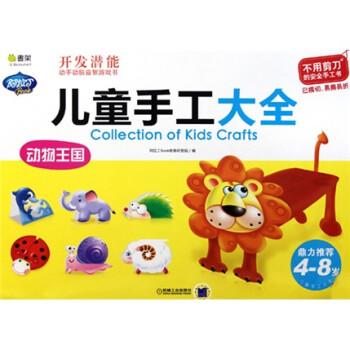 Q书架·阿拉丁Book·儿童手工大全:动物王国 [3-6岁] PDF版下载