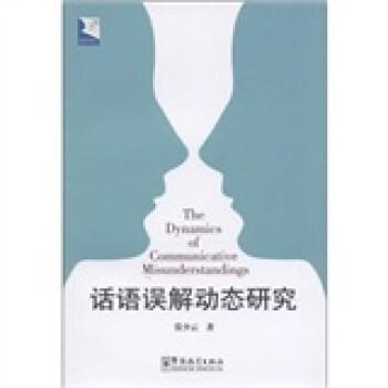 汉语学术系列:话语误解动态研究 在线阅读