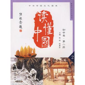 中华传统文化读本:读懂中国 PDF版下载