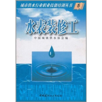 城市供水行业职业技能培训丛书:水表装修工 电子版