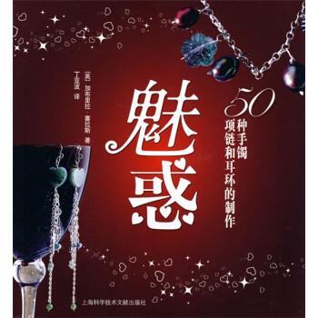 魔力饰品:50种手镯、项链和条纹饰品的制作方法 在线下载