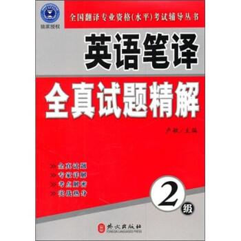 全国翻译专业资格考试辅导丛书:英语笔译全真试题精解 PDF版