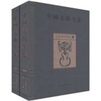 中国美术全集:金银器玻璃器 电?#24433;?#19979;载