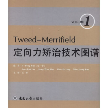 Tweed-Merrifield定向力矫治技术图谱 在线下载