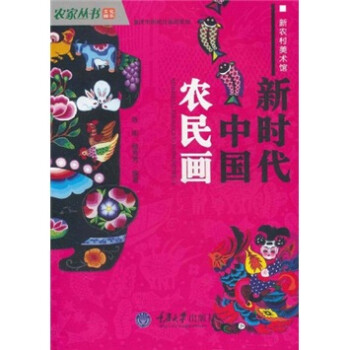 新时代中国农民画 电子书