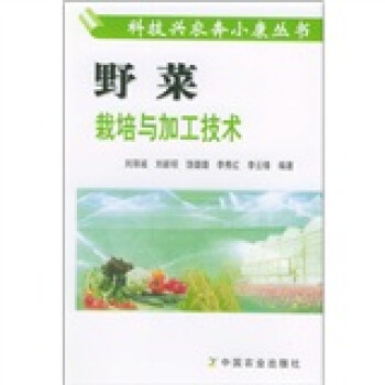 野菜栽培与加工技术 PDF电子版