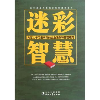 迷彩智慧:向军人学习最有效的企业法则和管理规范 PDF电子版