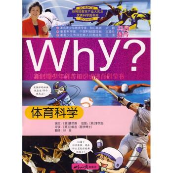 新时期少年科普知识动漫百科全书·Why体育科学 [7-10岁] PDF电子版
