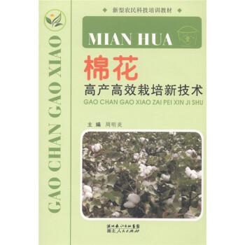 新型农民科技培训教材:棉花高产高效栽培新技术 在线下载