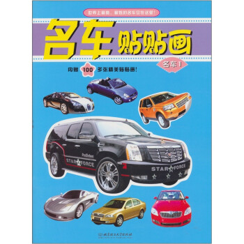 名车贴贴画:名车1 [3-6岁] 在线下载